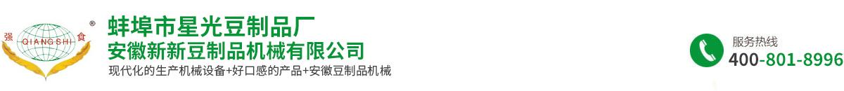 安徽新新龙8国long8娱乐官网下载机械有限公司